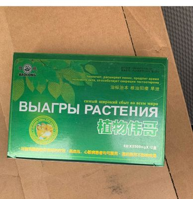 China Green Russian Herbal Viagra Sex Pills Last 72 Hours For Male Erectile Dysfunction distributor